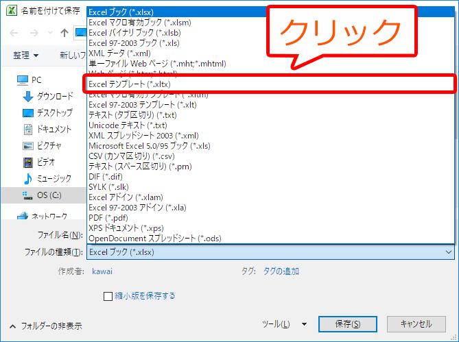 エクセル新規作成時のテンプレート変更方法 ホームページ webシステム