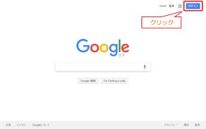 Googleアカウントの作成方法を解説01-02
