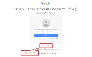 Googleアカウントの作成方法を解説02-02