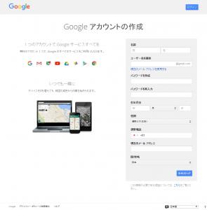Googleアカウントの作成方法を解説03-01