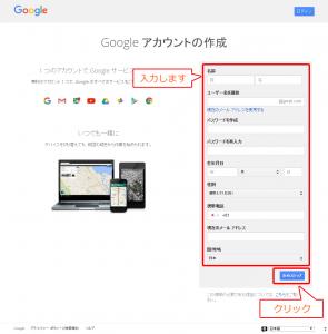 Googleアカウントの作成方法を解説03-02