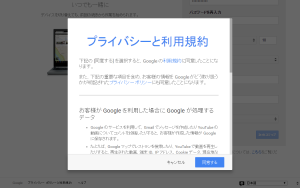 Googleアカウントの作成方法を解説04-01