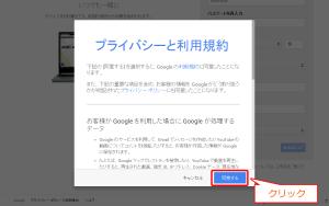 Googleアカウントの作成方法を解説