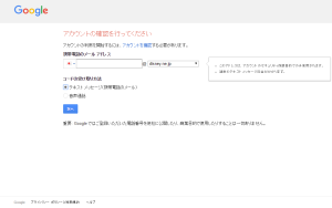 Googleアカウントの作成方法を解説05-010
