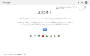 Googleアカウントの作成方法を解説07-01