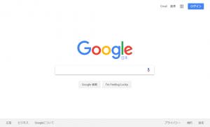 Googleドライブのインストール方法01-01