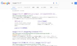 Googleドライブのインストール方法02-01