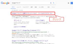 Googleドライブのインストール方法02-02