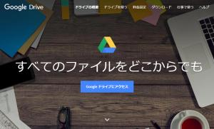 Googleドライブのインストール方法03-01