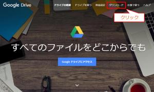 Googleドライブのインストール方法03-02