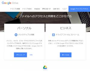 Googleドライブのインストール方法04-01