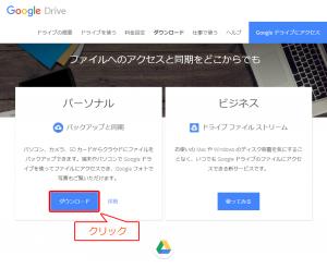 Googleドライブのインストール方法04-02