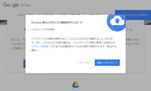Googleドライブのインストール方法05-01