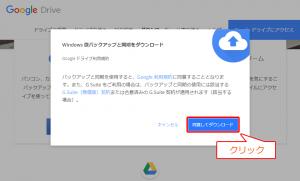 Googleドライブのインストール方法05-02