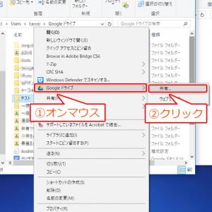 Googleドライブの共有方法02-01