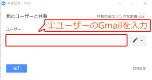 Googleドライブの共有方法03-01