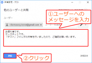 Googleドライブの共有方法04-01