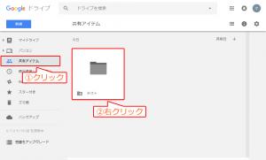 Googleドライブの共有方法06-01