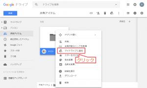 Googleドライブの共有方法07-01