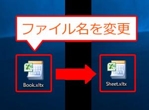 エクセルでシート追加ときのテンプレート変更方法04_18082100